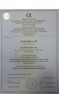 Англ. сертификат. 2016-2