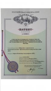 Патент-1
