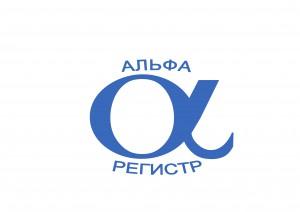 alfa_registr_logo